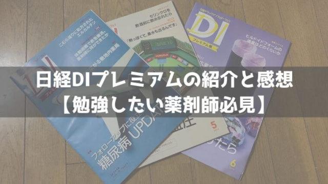 日経DIプレミアム